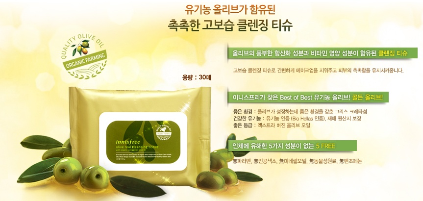 Olive Real Cleansing Tissue.